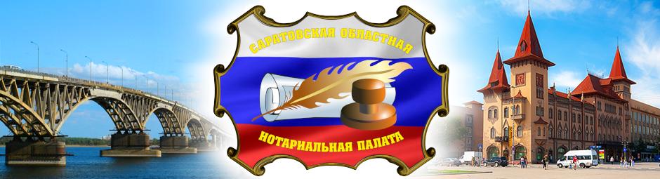 Ассоциация нотариусов